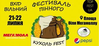 """Фестиваль """"Кухоль fest"""""""
