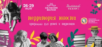 «Территория юности» на книжном фестивале «Зеленая волна»