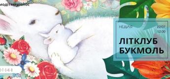 Літклуб Букмоль: Про це говорять лише з кроликами