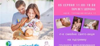 Сімейне свято-акція на підтримку грудного вигодовування