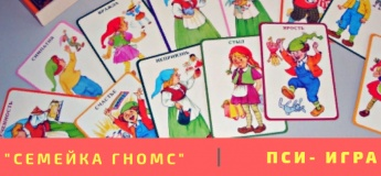 "Пси-игра ""Семейка Гномс"""