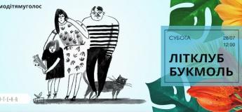 Літклуб Букмоль: Щоденник кота-вбивці