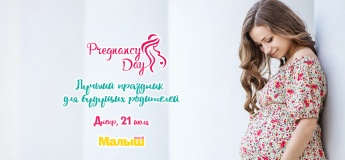 Pregnancy Day. Dnipro