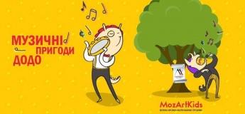 MozArtKids — велика музика маленькими серцями