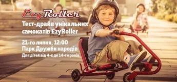 Тест-драйв EzyRoller