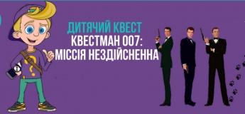 """Детский квест на ВДНХ. """"Квестман 007: миссия не выполнима"""""""