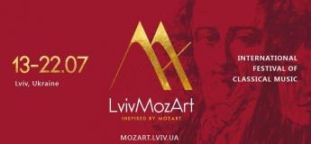 Міжнародний фестиваль класичної музики LvivMozArt — 2018