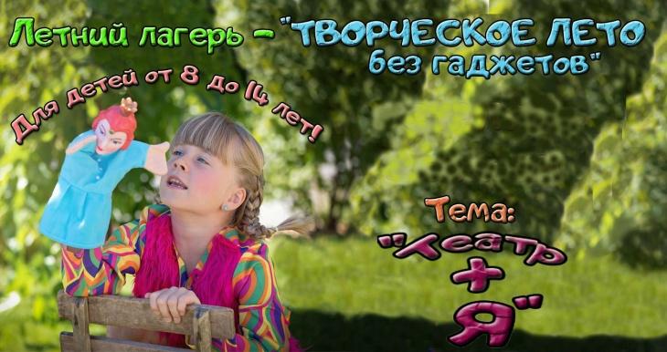 """Городской лагерь """"Театр + Я"""""""