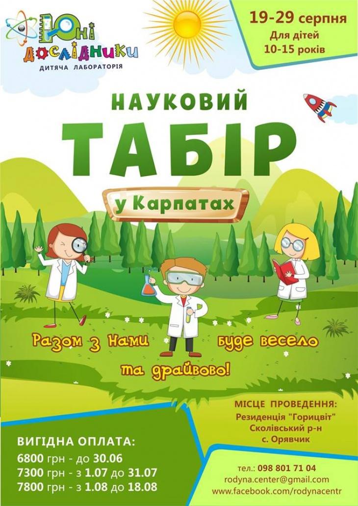 Науковий табір у Карпатах