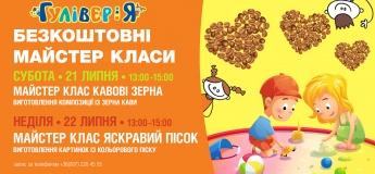 """Яркие мастер-классы в ДРЦ """"ГулливериЯ"""""""