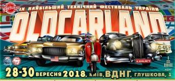 Автомобільний фестиваль Old Car Land