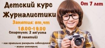Набор на Курс Журналистики!