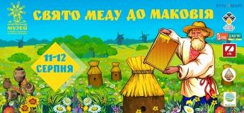 Свято меду до Маковія