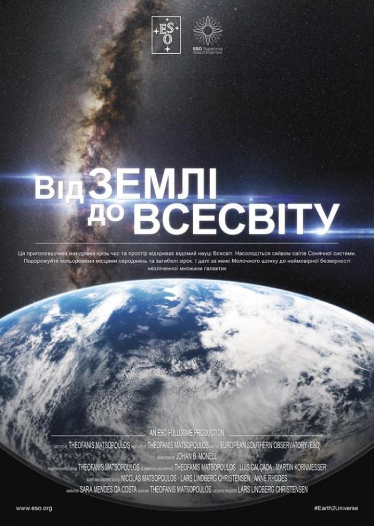 Від Землі до Всесвіту