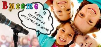 Курси ораторського мистецтва для дітей і підлітків