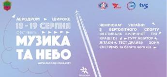 "Фестиваль ""Музыка и небо"""