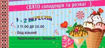 Фестиваль мороженого. Праздник сладостей и развлечений ко Дню знаний