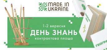 Made in Ukraine. День знаний