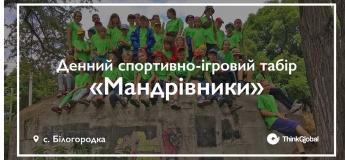 """Денний спортивно-ігровий табір """"Мандрівники"""""""