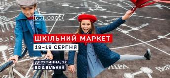 Школьный маркет