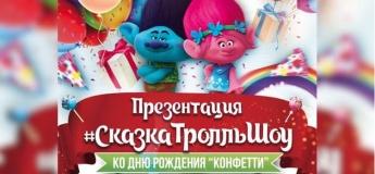 """Сказка Тролль-Шоу ко Дню Рождения """"Конфетти"""""""