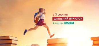 "Большая школьная ярмарка в маркет молле ""Дарынок"""