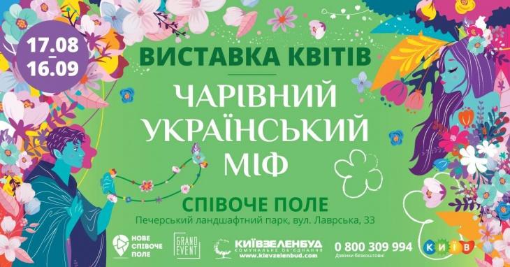 """Виставка квітів """"Чарівний український міф"""""""