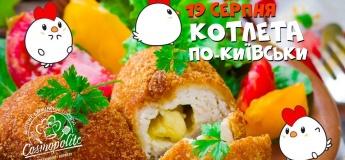 Детская Кулинарная Школа Cosmopolite: котлета по-киевски