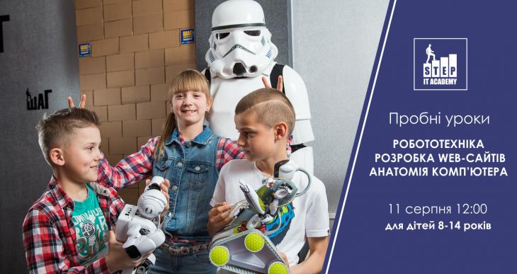 Пробні заняття для дітей 8-14 років в IT STEP Academy!