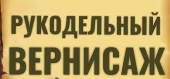 """Выставка изделий ручной работы """"Рукодельный вернисаж"""""""