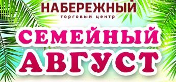 """Семейный август в ТК """"Набережный"""""""