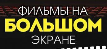 """Уютные киновечера в ТЦ """"Кубометр"""""""