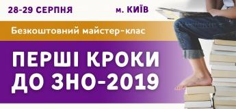 """Мастер-класс """"Первые шаги к ВНО-2019"""""""
