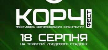 Фестиваль КорчФест