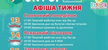 Дитяча афіша тижня у Sky Up