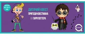 """Детский квест на ВДНХ. """"Приключение Квестмана и Гарри Поттера"""""""