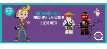 """Детский квест на ВДНХ. """"Квестман, Ниндзяго и LEGOрод"""""""