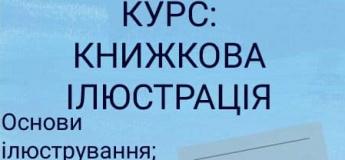 """Курс """"Книжкова ілюстрація"""""""