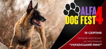 Праздник для собак и их владельцев AlfaDogFest