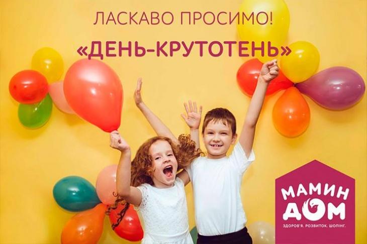 """Свято """"День-крутотень 3"""""""