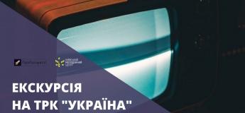 """Экскурсия на ТРК """"Украина"""""""