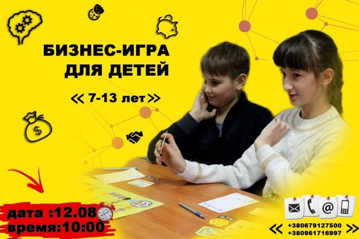 Бизнес-игра для детей