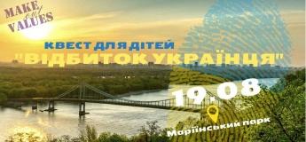 """Квест для дітей """"Відбиток Українця"""""""