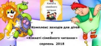 Комплекс заходів для дітей на серпень