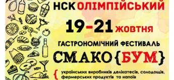 Гастрономическая ярмарка СмакоБум