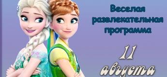"""""""Анна и Эльза - летняя история"""""""