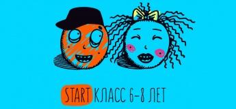 START Класс 6-8 лет