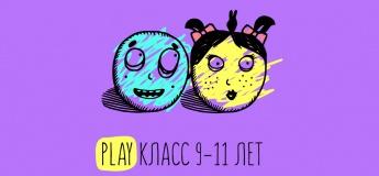 PLAY Класс 9-11 лет