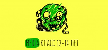 MEDIA Класс 12-14 лет