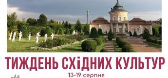 Неделя воcточных культур в Золочевском замке